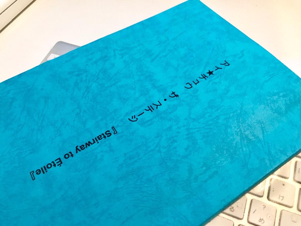 8月〜9月舞台出演情報です!「アイ★チュウ ザ・ステージ ~Stairway to Étoile~」2017年8月25日(金)~8月27日(日)@大阪:サンケイホールブリーゼ・2017年9月6日(水)~9月10日(日)@東京:サンシャイン劇場