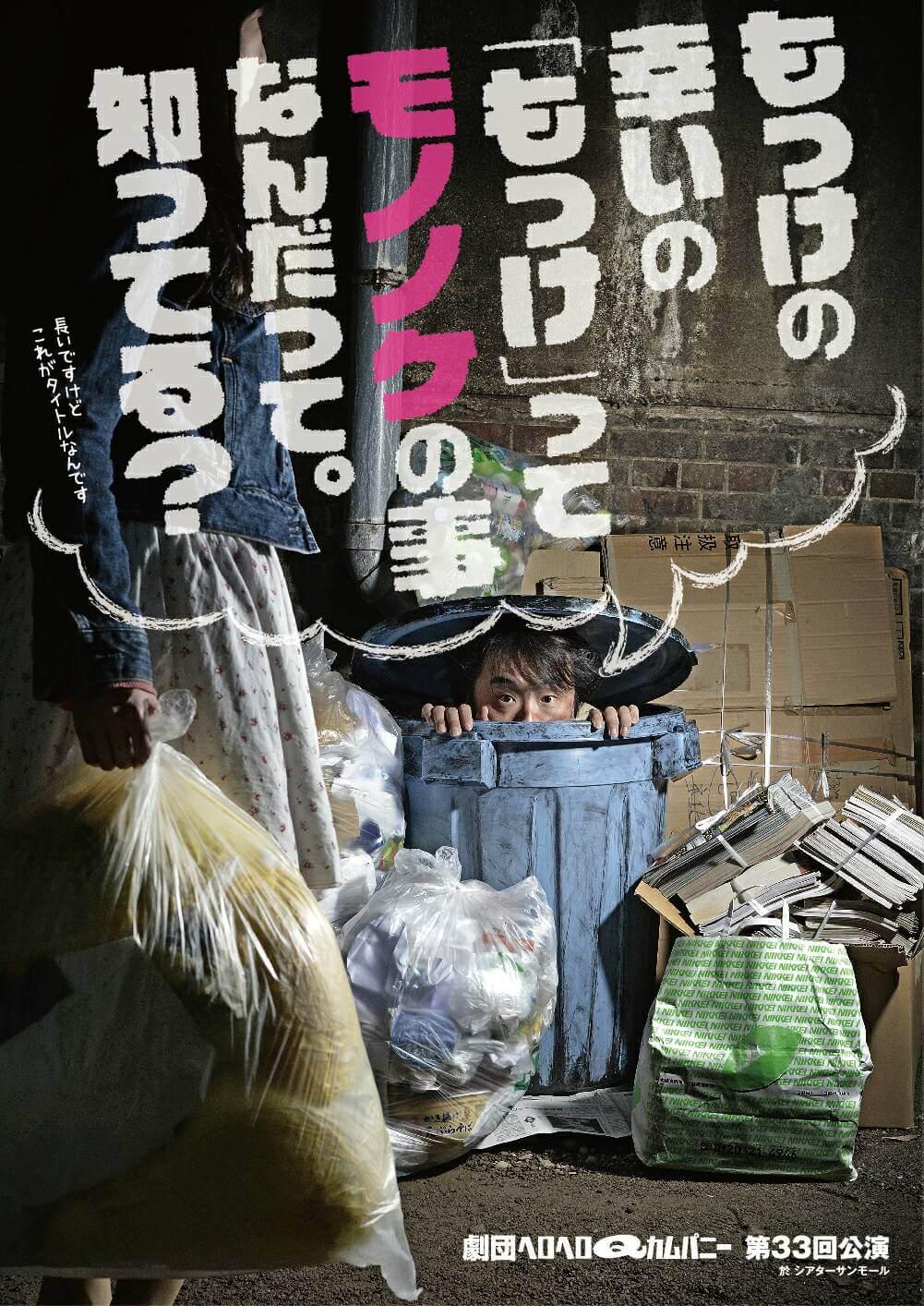 9月〜10月舞台出演情報です!劇団ヘロヘロQカムパニー第33回公演『もっけの幸いの「もっけ」ってモノノケの事なんだって。知ってる?』2016年9月26日(月)~10月2日(日)@新宿シアターサンモール