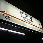 バック・トゥ・ザ・TOKYO!