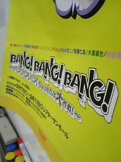 「BANG!~」チラシ写真撮影