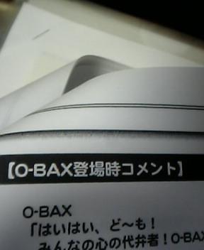 オオバックス☆デビュー