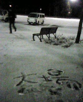 雪雪雪雪霊雪雪雪雪