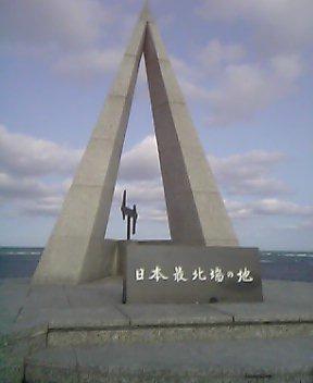 これが日本最北端だっ!その1
