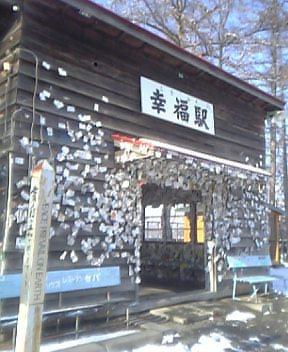 HAPPY STATION(^_-)-☆