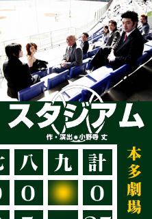 JOE Company公演「スタジアム」2008年8月15日(金)~19日(火)