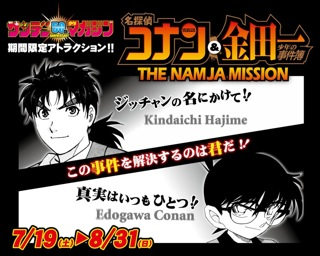 名探偵コナン&金田一少年の事件簿「ザ・ナンジャミッション」