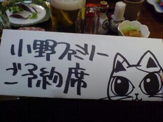 2009!あけましておめでとうございます!とちょこっと出演の告知