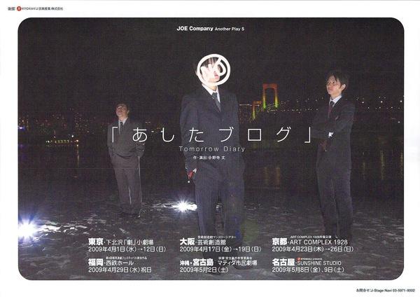 もちろんオオバックスでもJOE Company 公演「あしたブログ」のチケット予約出来ます!