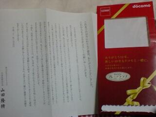 祝☆DoCoMo 歴10年