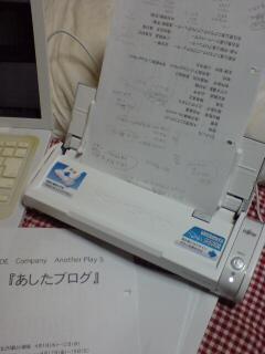 台本を「ScanSnap S300M」でデータ整理しちゃおう計画