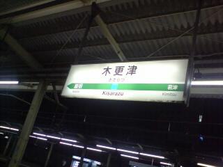 木更津キャッツアイ