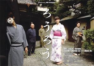 JOE Company公演「ろうろう」10/28(水)~11/2(月)