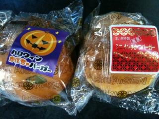 マイセンのハロウィンかぼちゃバーガー