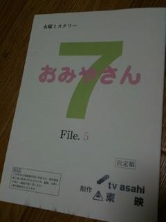 本日放送!おみやさん!夜8時からテレビ朝日だよ!