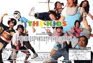 JOE Company公演「THE KIDS」8/25(水)~8/29(日)