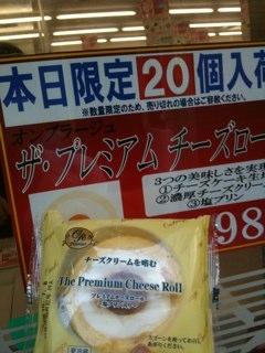 ザ・プレミアム チーズロールはぱねぇ