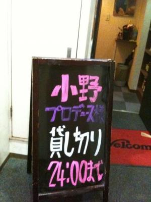 2010年を強引に振り返るシリーズ「小野プロ公演」