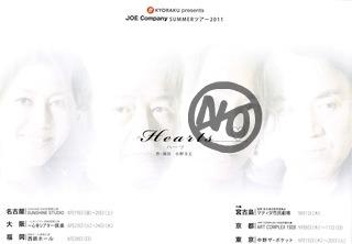 舞台・JOE Company公演「Hearts~ハーツ~」のチケット予約、復活しました!追加公演もあり!