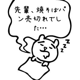 寝言あるある(=´∀`)