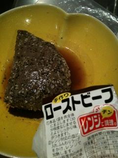 なぜに今ローストビーフを作るっ?!Σ(・□・;)
