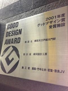 グッドデザインの駅ってあるんだね!(^▽^)y